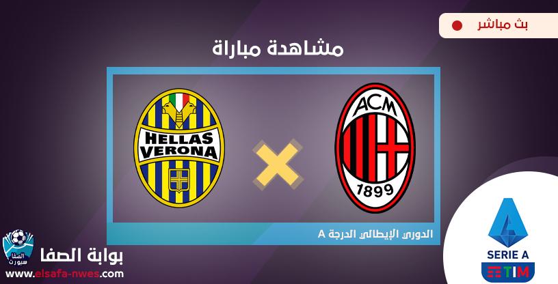 مشاهدة مباراة ميلان وهيلاس فيرونا بث مباشر اليوم لايف اون لاين Live HD بدون تقطيع في الدوري الايطالى