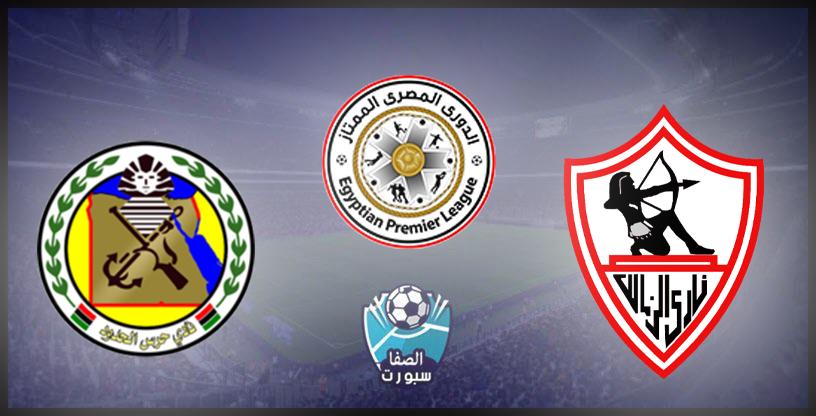 صورة موعد مباراة الزمالك و حرس الحدود مع القنوات الناقلة للمباراة في الدورى المصرى الممتاز