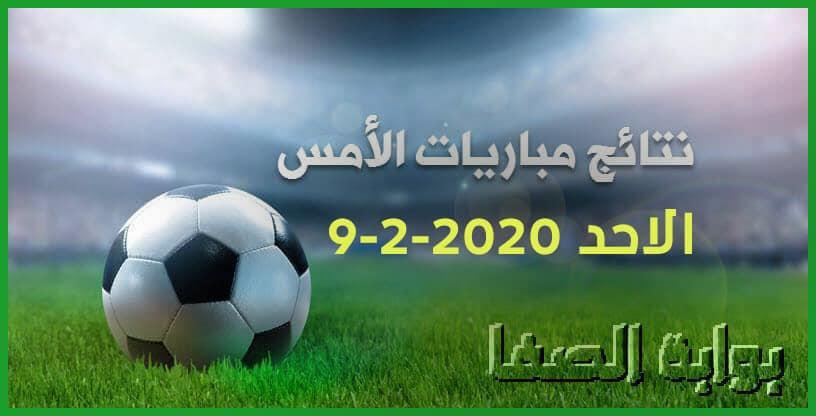 نتائج مباريات الأمس الاحد 9-2-2020 في الدوريات العربية والاوروبية