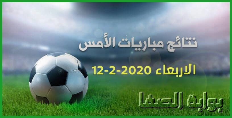 نتائج مباريات الأمس الاربعاء 12-2-2020 في الدوريات العربية والاوروبية