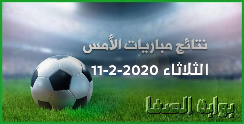 نتائج مباريات الأمس الثلاثاء 10-2-2020 في الدوريات العربية والاوروبية