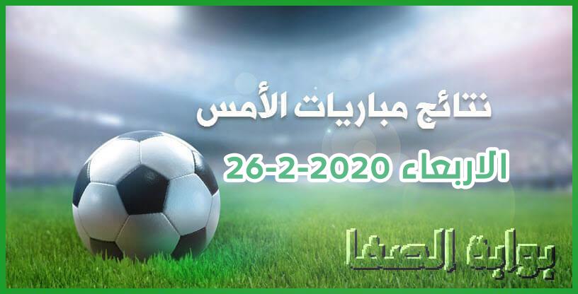 صورة نتائج مباريات الأمس الاربعاء 26-2-2020 في الدوريات العربية والاوروبية