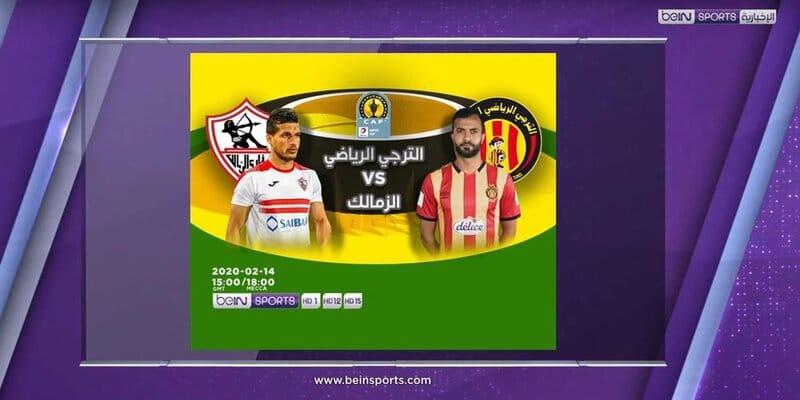 القنوات الناقلة لمباراة الزمالك والترجي التونسي مع موعد المباراة