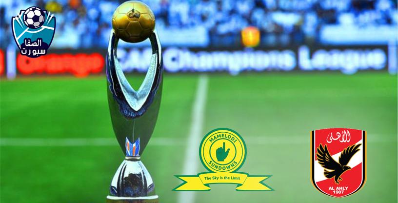 5 قنوات مفتوحة تنقل مباراة الاهلى وصن داونز في دوري ابطال افريقيا