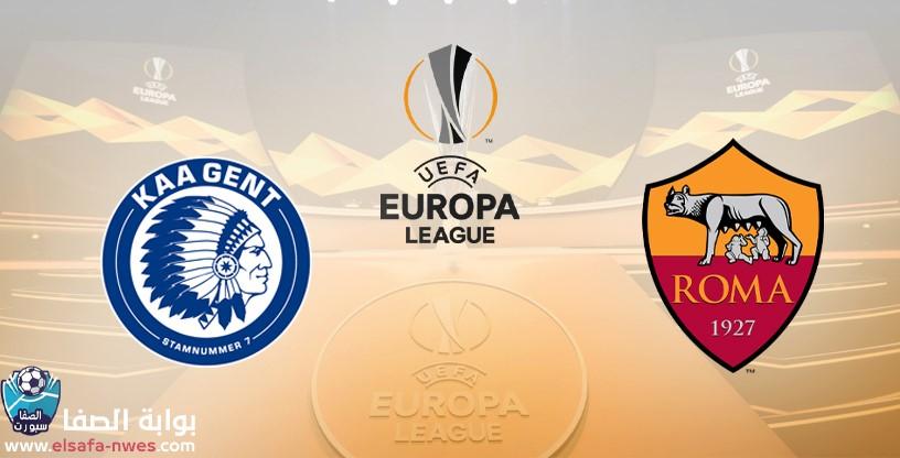 القنوات الناقلة لمباراة روما وجينت مع موعد المباراة اليوم في الدوري الأوروبي