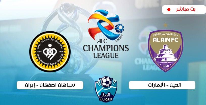 مشاهدة مباراة العين الاماراتي وسيباهان الايراني بث مباشر اليوم في دوري أبطال آسيا