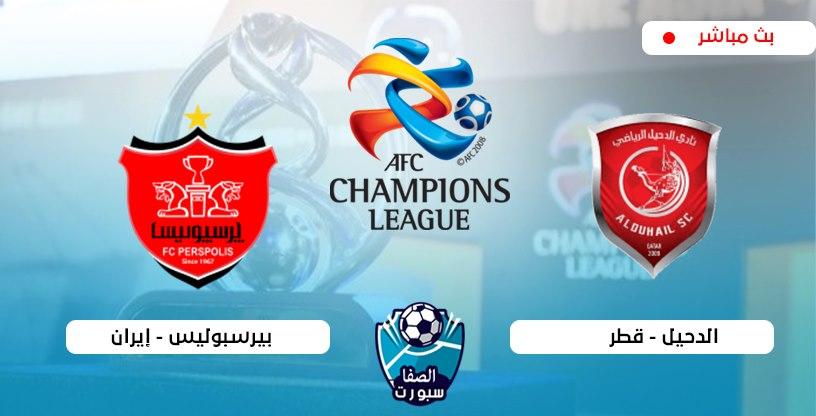 مشاهدة مباراة الدحيل القطري وبيرسيبوليس الايراني بث مباشر اليوم في دوري أبطال آسيا