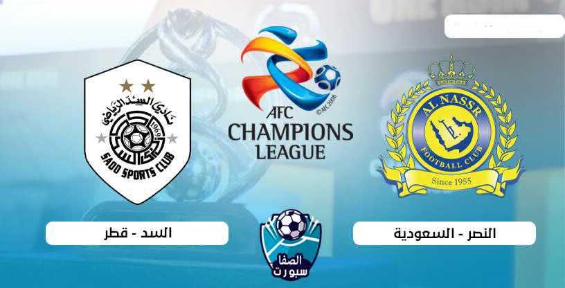 القنوات الناقلة لمباراة النصر السعودي والسد القطري مع موعد المباراة اليوم