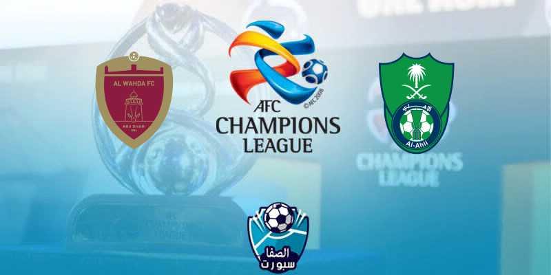 القنوات الناقلة لمباراة الاهلي السعودي والوحدة الاماراتي مع موعد المباراة اليوم