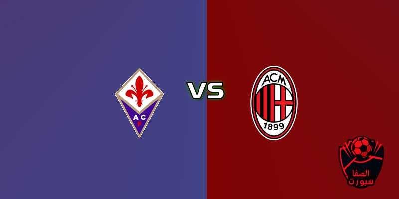 صورة القنوات المفتوحة الناقلة وموعد مباراة ميلان و فيورنتينا اليوم في الدوري الايطالي