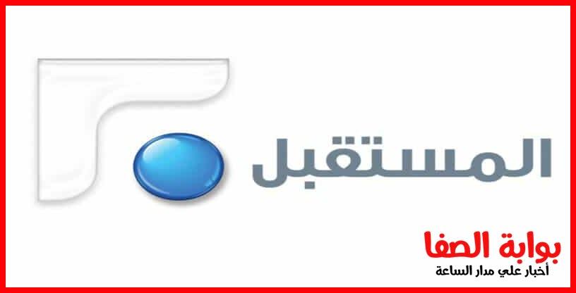 تردد قناة المستقبل اللبنانية الجديد Future TV على النايل سات والعربسات