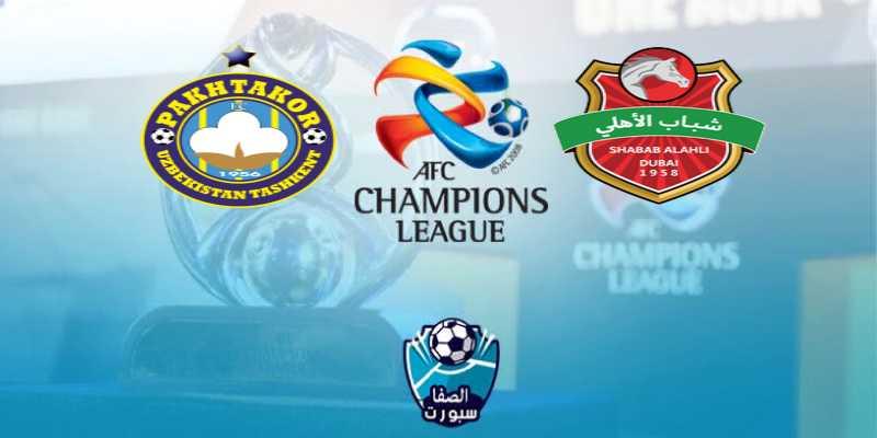 القنوات الناقلة لمباراة شباب الاهلي الإماراتي وباختاكور الأوزبكي مع موعد المباراة اليوم