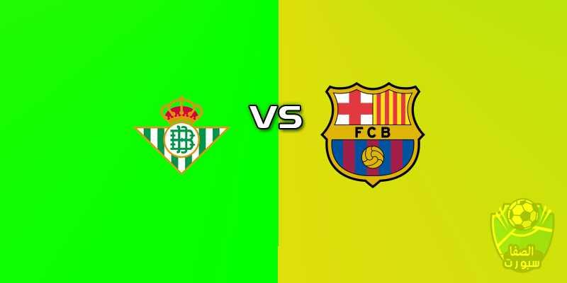 القنوات الناقلة لمباراة برشلونة وريال بيتيس مع موعد المباراة اليوم في الدوري الاسباني