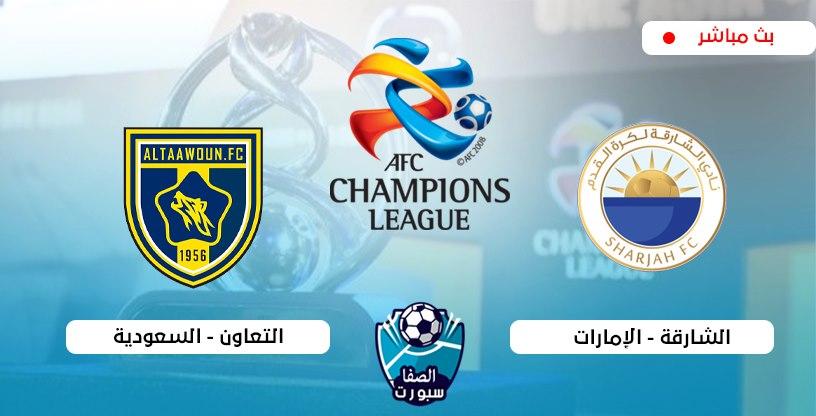 مشاهدة مباراة الشارقة الاماراتي والتعاون السعودي بث مباشر اليوم في دوري أبطال آسيا