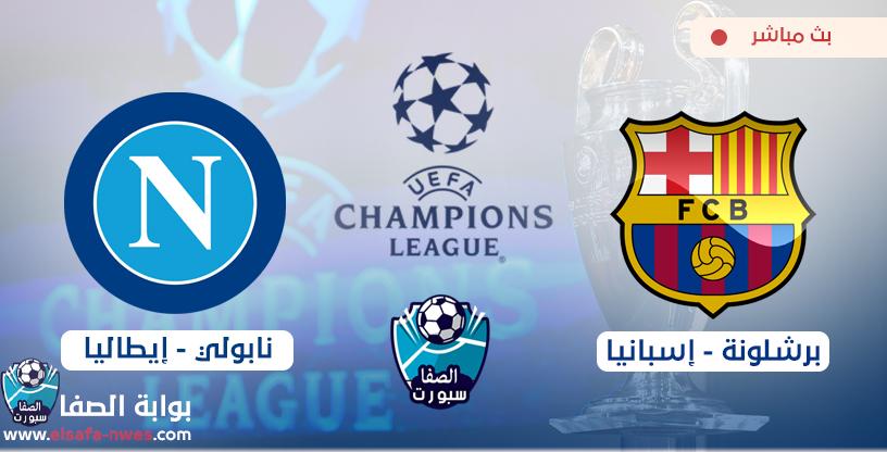 بث مباشر مشاهدة مباراة برشلونة ونابولي بث مباشر اليوم في دوري ابطال اوروبا