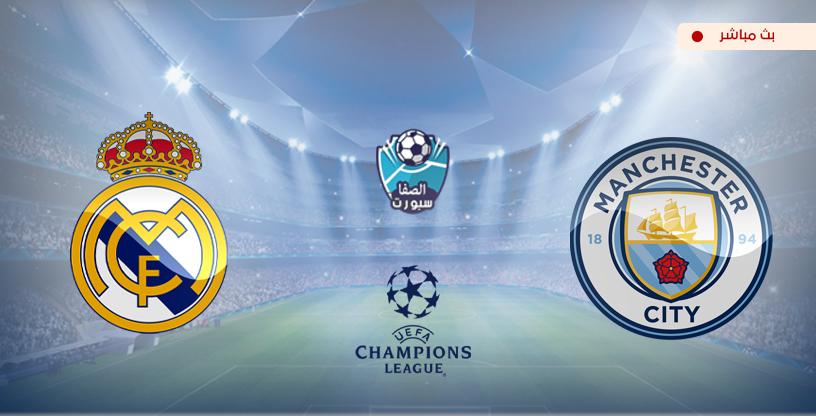 WATCH LIVE بث مباشر مشاهدة مباراة ريال مدريد ومانشستر سيتي اليوم في دورى ابطال اوروبا الاربعاء 26-1-2020