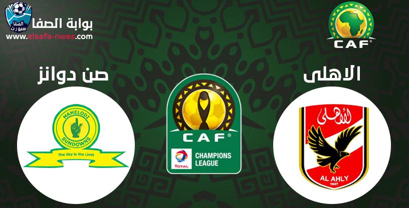 صورة القنوات الناقلة لمباراة الاهلي وصن داونز مع موعد المباراة اليوم في دوري ابطال افريقيا