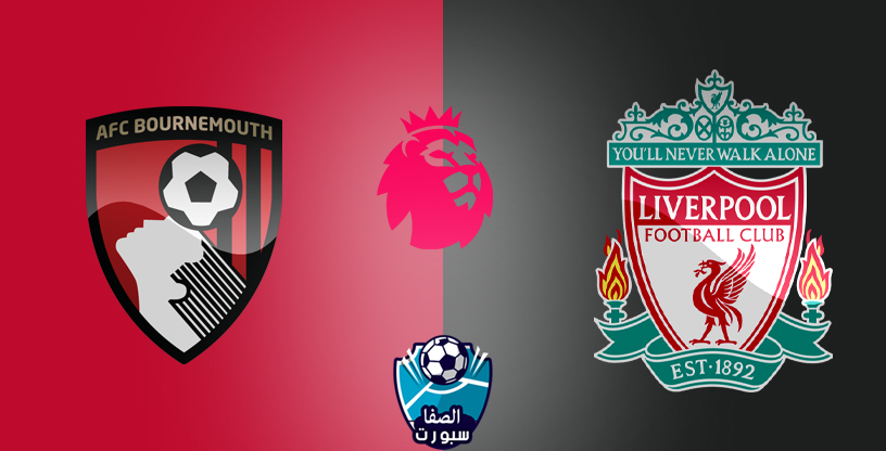 القنوات الناقلة لمباراة ليفربول وبورنموث اليوم مع موعد المباراة في الدوري الانجليزي
