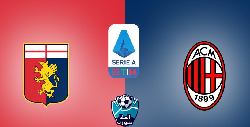 القنوات الناقلة لمباراة ميلان وجنوى مع موعد المباراة اليوم في الدوري الايطالي