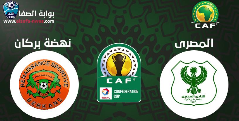 القنوات الناقلة لمباراة نهضة بركان والمصري البورسعيدي مع موعد المباراة اليوم