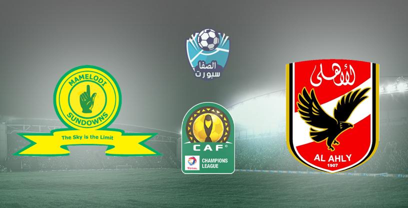 بث مباشر مشاهدة مباراة الاهلى وصن داونز اليوم في دوري ابطال افريقيا السبت 7-3-2020
