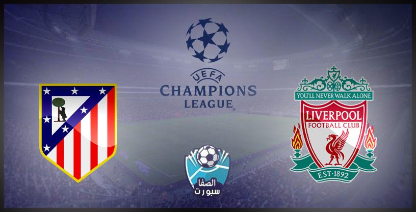 مشاهدة البث المباشر لمباراة ليفربول واتلتيكو مدريد اليوم في دوري ابطال اوروبا