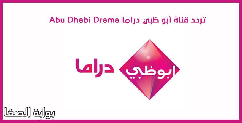 تردد قناة أبوظبي دراما على النايل سات Frequency Channel Abu Dhabi Drama