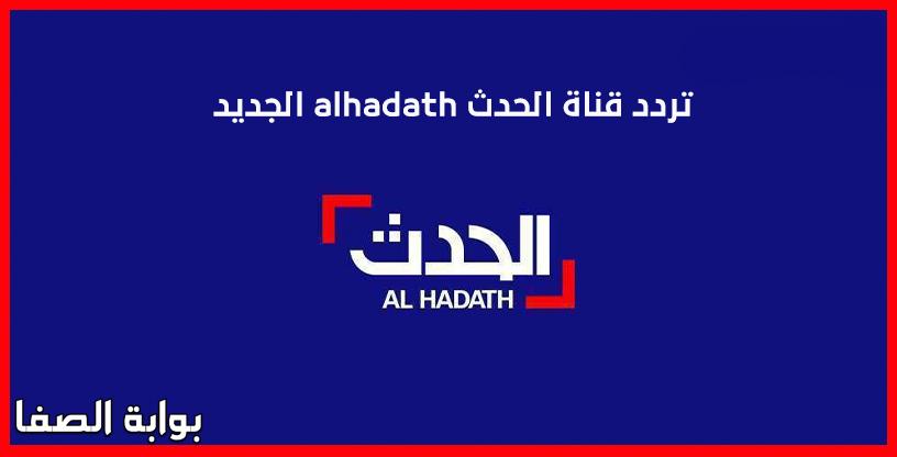 تردد قناة الحدث alhadath الجديد