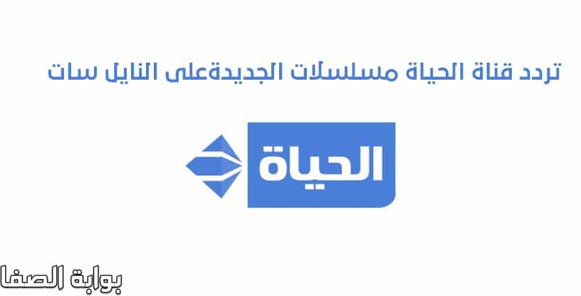 تردد قناة الحياة مسلسلات الجديدة 2020 Al Hayat Musalsalat على النايل سات