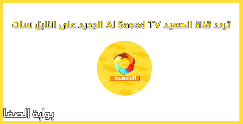 تردد قناة الصعيد Al Saeed TV الجديد على النايل سات