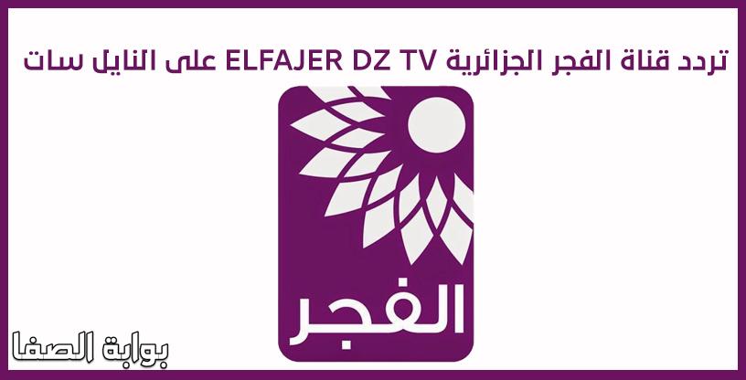 تردد قناة الفجر الجزائرية ELFAJER DZ TV على النايل سات الناقلة لمسلسل قيامة عثمان الحلقة 17