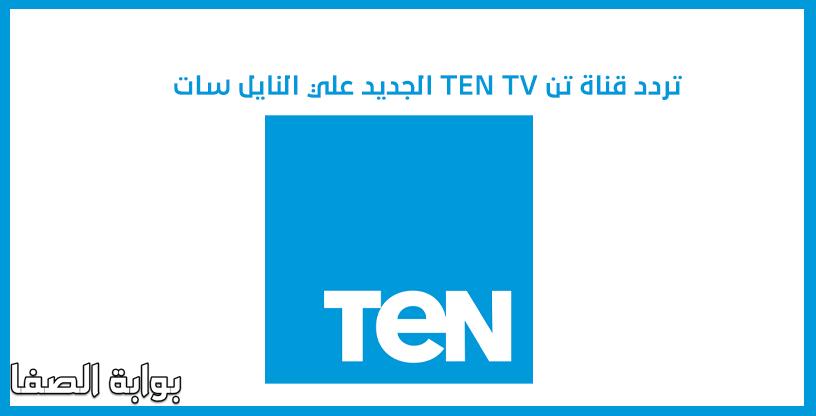 تردد قناة تن TEN TV 2020 الجديد علي النايل سات