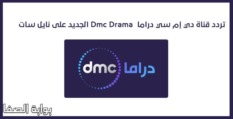تردد قناة دي إم سي دراما Dmc Drama الجديد على نايل سات