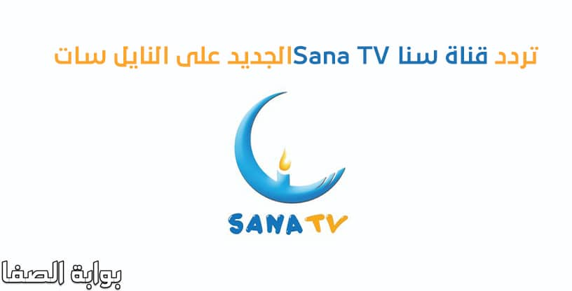تردد قناة سنا Sana TV الجديد على النايل سات