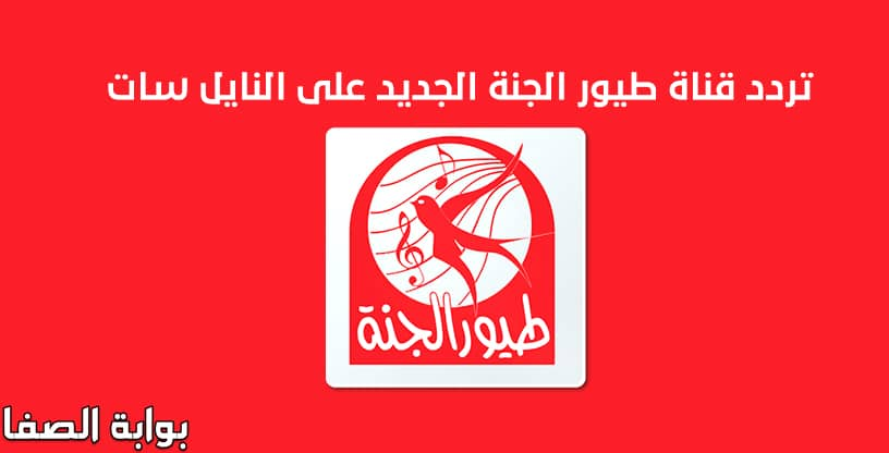 صورة أستقبل الان … تردد قناة طيور الجنة الفضائية الجديد Toyor Al Janah TV على النايل سات