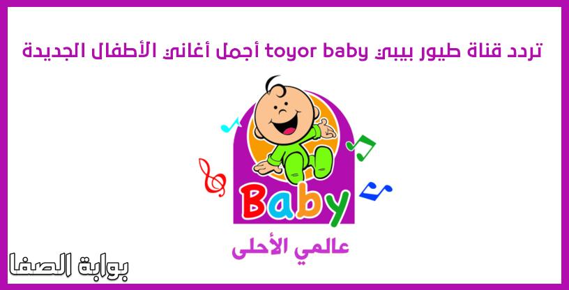 صورة ضبط إشارة تردد قناة طيور بيبي toyor baby الجديد 2020 لأجمل أغاني الأطفال