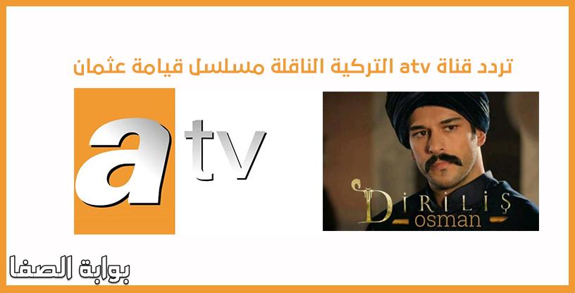 صورة مسلسل قيامة عثمان الحلقة 17 علي تردد قناة atv التركية