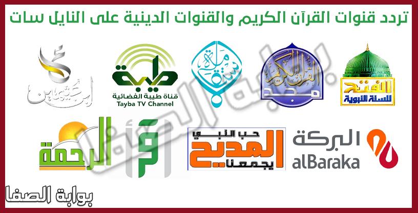 تردد قنوات القرآن الكريم والقنوات الدينية على النايل سات