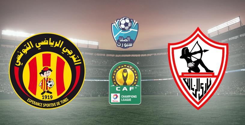 ر مشاهدة البث المباشر لمباراة الزمالك والترجي التونسي اليوم في دوري أبطال أفريقيا