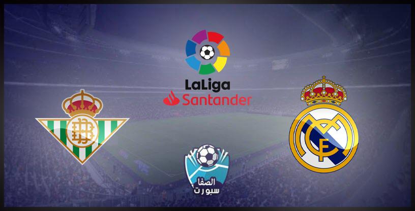شاهد البث المباشر لمباراة ريال مدريد وريال بيتيس اليوم في الدوري الاسبانى