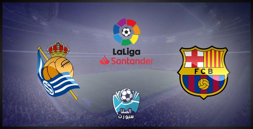 مشاهدة البث المباشر لمباراة برشلونة وريال سوسييداد اليوم في الدوري الاسبانى