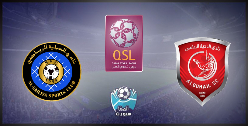 مشاهدة مباراة الدحيل والسيلية بث مباشر اليوم السبت 7-3-2020 في دوري نجوم قطر