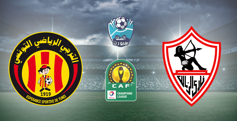 مشاهدة مباراة الزمالك والترجي التونسي بث مباشر اليوم في دوري أبطال أفريقيا