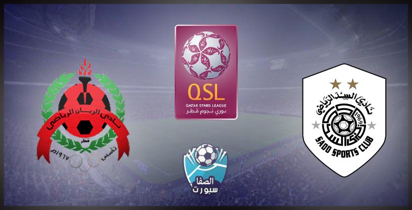 مشاهدة مباراة السد والريان بث مباشر اليوم السبت 7-3-2020 في دوري نجوم قطر