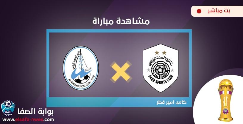 مشاهدة مباراة السد والوكرة بث مباشر اليوم الجمعة 13-3-2020 في كاس امير قطر