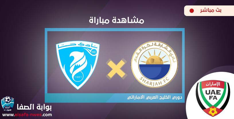 مشاهدة مباراة الشارقة وحتا بث مباشر اليوم الخميس 5-3-2020 في دوري الخليج العربي الاماراتي