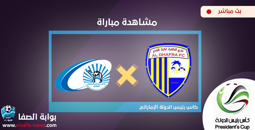 مشاهدة مباراة الظفرة وبني ياس بث مباشر اليوم الثلاثاء 10-3-2020 في كاس رئيس الدولة الاماراتي