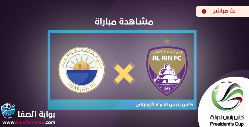 مشاهدة مباراة العين والشارقة بث مباشر اليوم الثلاثاء 10-3-2020 في كاس رئيس الدولة الاماراتي