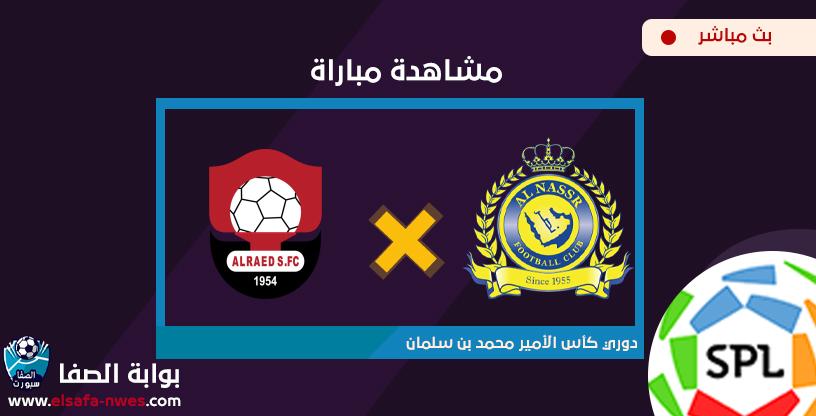 مشاهدة مباراة النصر والرائد بث مباشر اليوم الاربعاء 11-3-2020 في الدوري السعودي
