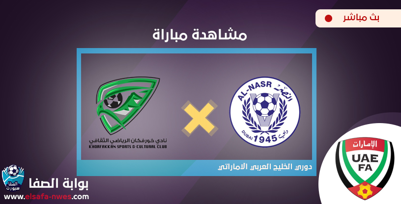 مشاهدة مباراة النصر وخورفكان بث مباشر اليوم الجمعة 13-3-2020 في دوري الخليج العربي الاماراتي